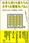 book_sunpanel