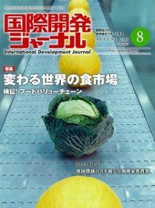 journal-201508-01