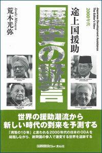 book-201212-01