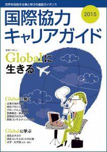 guide-201510-01