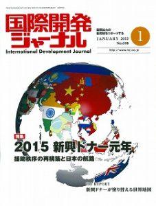journal-201501-01