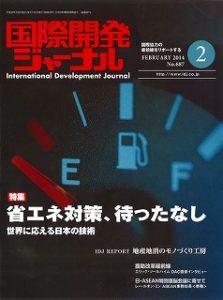journal-201402-01