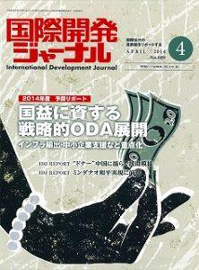 journal-201404-01
