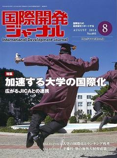 journal-201408-01
