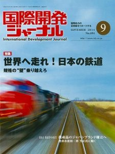 journal-201409-01