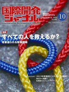 journal-201410-01