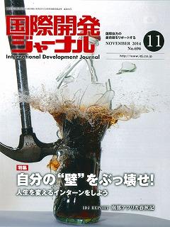 journal-201411-01