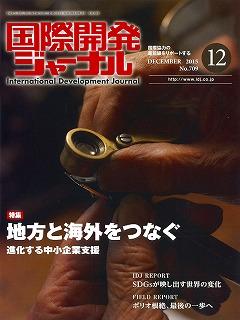 journal-201512-01