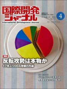 国際開発ジャーナル2016年4月号