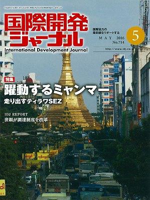 journal-201605-01
