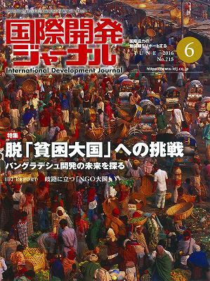 journal-201606-01