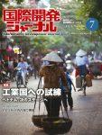 国際開発ジャーナル2016年7月号が発売されました。