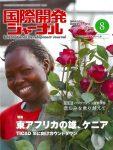 国際開発ジャーナル8月号が発売されました