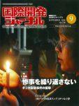 国際開発ジャーナル2016年9月号が発売されました。