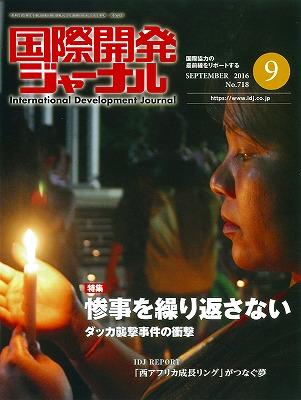journal-201609-01
