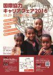 国際協力キャリアフェア2016(2016.10.29)