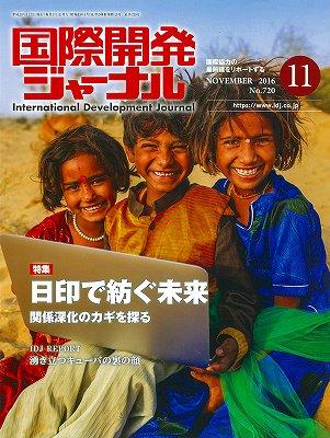 journal-201611-01