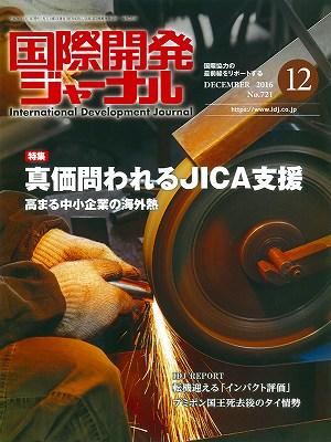 journal-201612-01