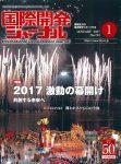 国際開発ジャーナル2017年1月号が発売されました