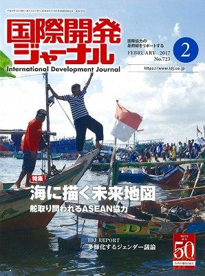 journal-201702-01