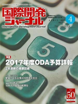 journal-201704-01