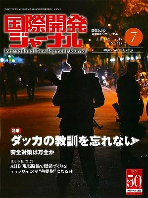 journal-201707-01