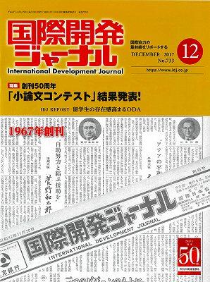 journal-201712-01