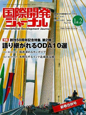 journal-201801-01