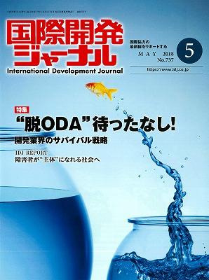 journal-201805-01