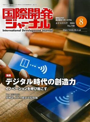journal-201808-01