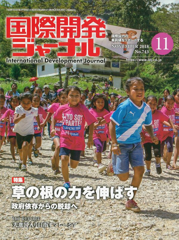 journal-201811-01