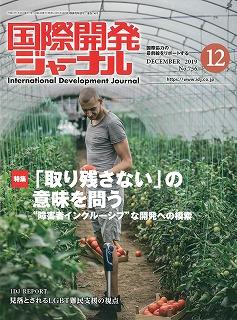 journal-201912-01