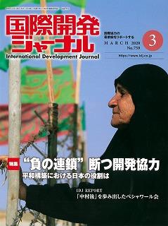 journal-202003-01