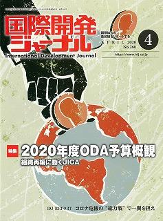 journal-202004-01