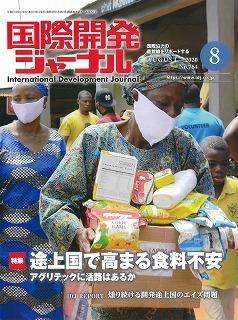 journal-202008-01