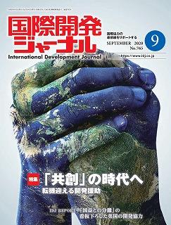 journal-202009-01