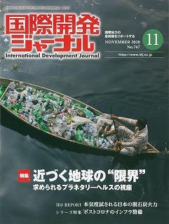 journal-202011-01