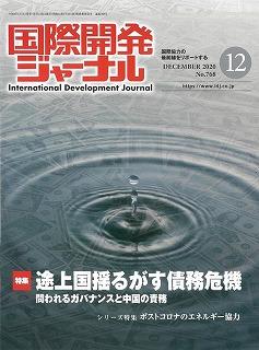 journal-202012-01