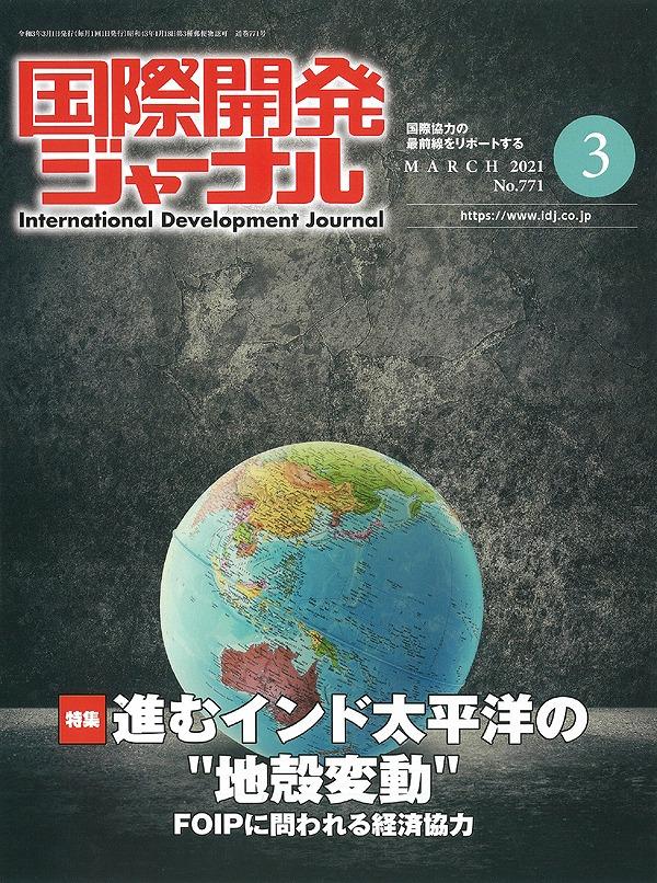 journal-202103-01