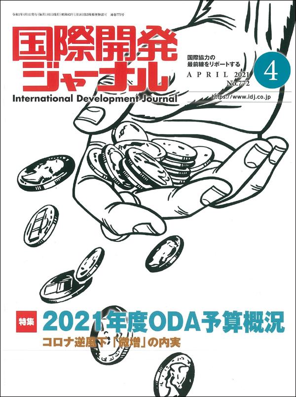 journal-202104-01