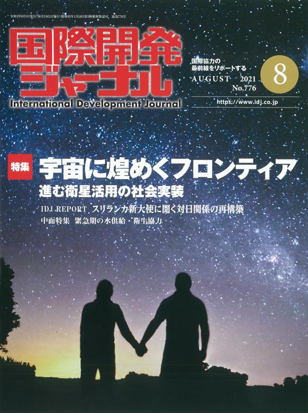 journal-202108-01